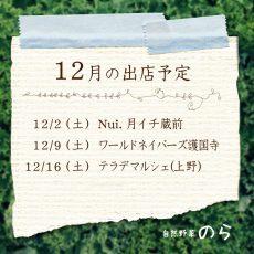 12月の出店