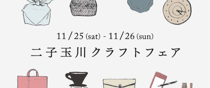 明日11/25(土)は二子玉川!