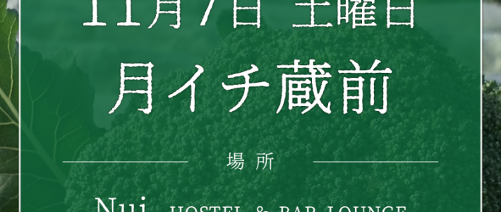 明日11/7(土)Nui.月イチ蔵前