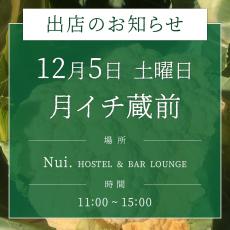 今週末12/5(土)Nui.月イチ蔵前